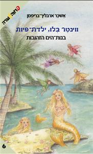 The Golden Mermaids
