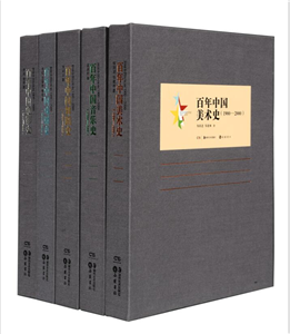 The Centennial History of Chinese Art (1900-2000)