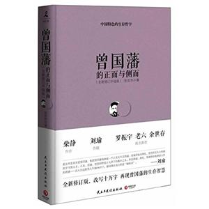 Zeng Guo Fan De Zheng Mian Yu Ce Mian