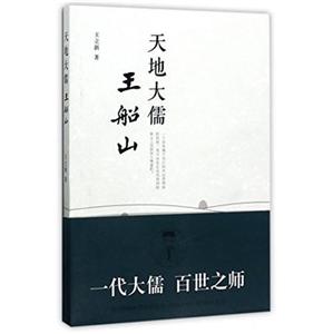 Confucian Gaint Wang Fuzhi
