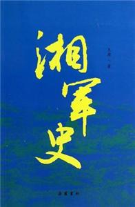 Hunan-Birthplace Army History