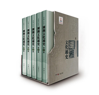 The Cultural History Of Hunan