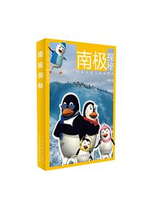 The Antarctic Exploration
