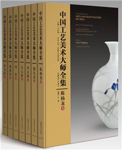 Arts and Crafts Masters in China (Liu Li Zhong Scroll)