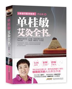 Moxa-moxibustion of Shan Guimin