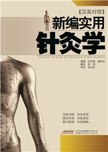 A New Practical Acupuncture and Moxibustion