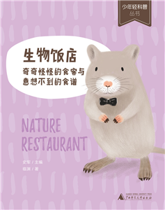 Biological Restaurants