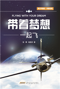 Flying with Your Dream