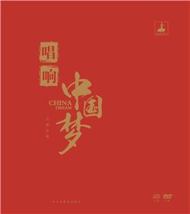 Sing! China Dream