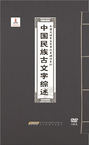 A Multimedia Introduction to the Chinese Ancient Ethnic Characters