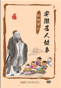 The Story of Anhui Celebrities
