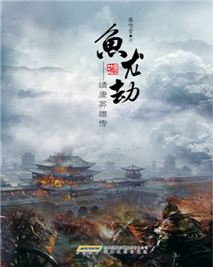 The Fish and the Dragon: Jing Kang Heroes