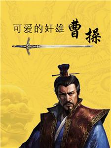 The Adorable Cao Cao