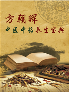 Fang Zhaohui Talks on Chinese Medicine and Health Maintenance
