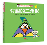 Baby's Wonders• Shape Recognition Peep Inside Books·Triangle