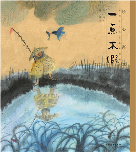 Picture Books of Ancient Chinese Fables : Absolutely True