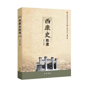 Supplying a deficiency on the History of Xikang