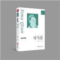The Great Historian——Sima Qian