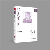 The Model for All Ages——Confucius