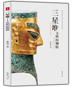 Sanxingdui——The Profile of Civilization