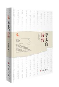 Poems and biography of Li Taibai