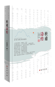 Poems and biography of Du Fu