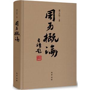 Introduction of Zhou Yi
