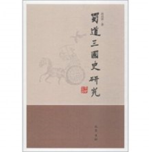 Research on the History of the Three Kingdoms