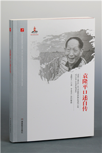 The Oral Autobiography of YUAN Longping