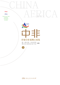 China-Africa Economic and Trade Cooperation: