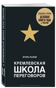 Kremlin School of Negotiation