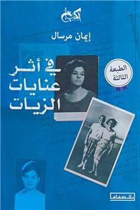 In the Footsteps of Enayat Al-Zayyat